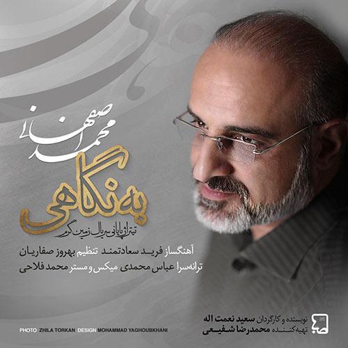 دانلود آهنگ جدیدبه نگاهی محمد اصفهانی