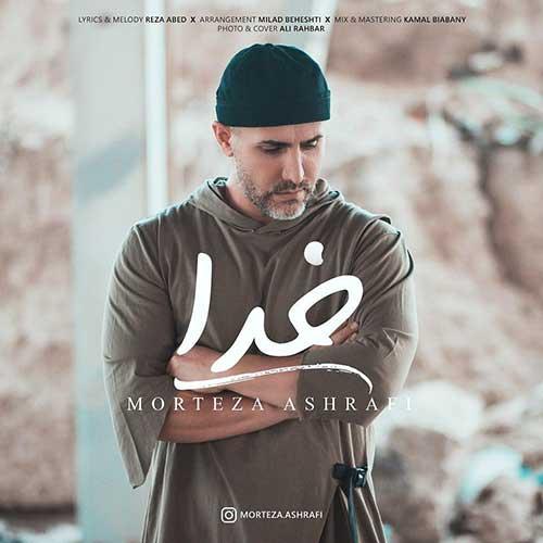 دانلود آهنگ جدیدخدا مرتضی اشرفی