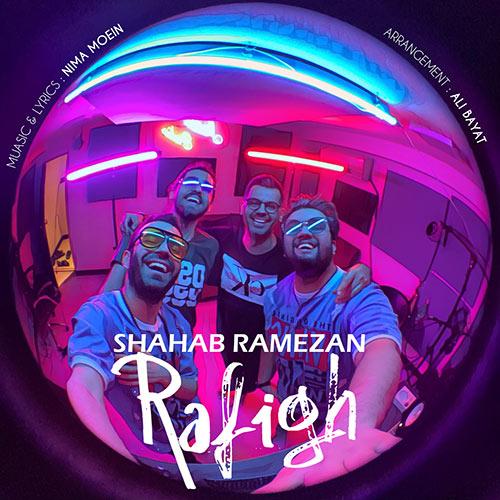 آهنگ جدیدرفیق ازشهاب رمضان
