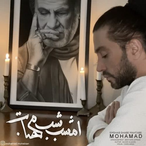 دانلود آهنگ امشب شب مهتابه ازمحمد