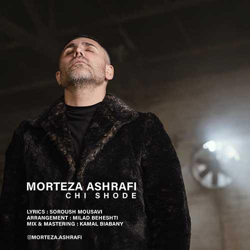 آهنگ جدیدچی شده مرتضی اشرفی