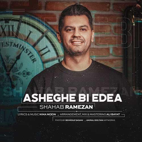 دانلود آهنگ عاشق بی ادعا از شهاب رمضان