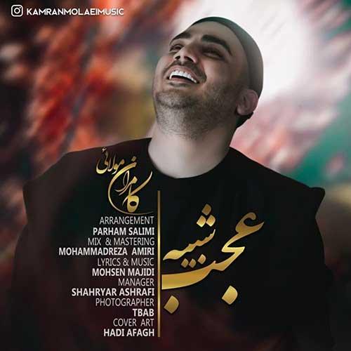 دانلود آهنگ عجب شبیه ازکامران مولایی در سایت فاز موزیک