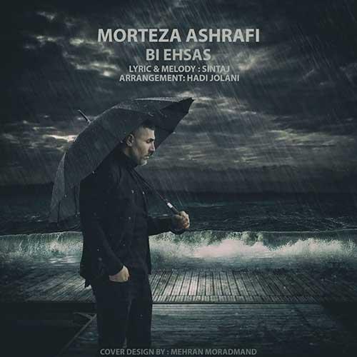 آهنگ بی احساس از مرتضی اشرفی