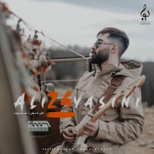 دانلود آهنگ دیوار از علی یاسینی