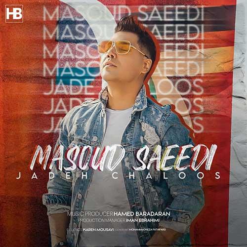 آهنگ جاده چالوس از مسعود سعیدی