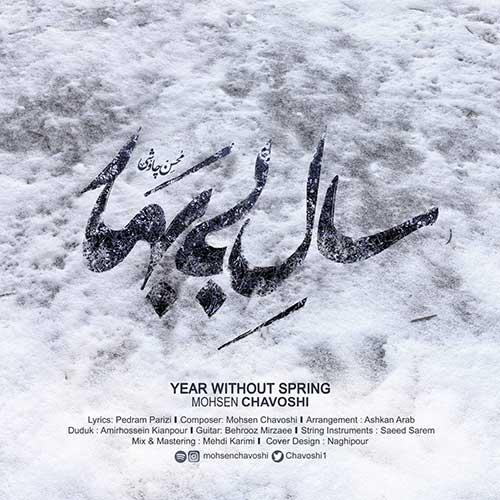 دانلود آهنگ سال بی بهار از محسن چاوشی