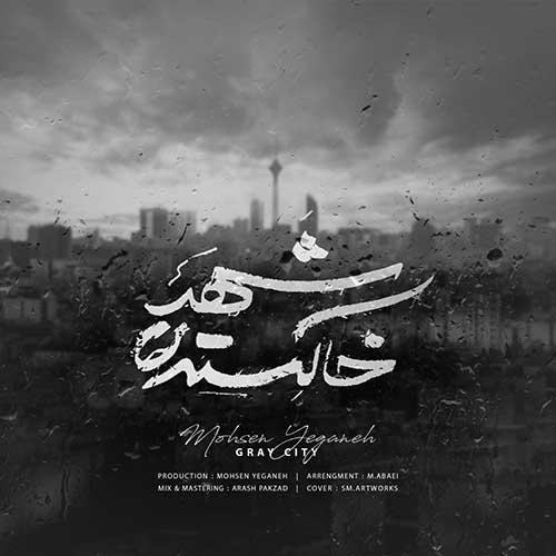 آهنگ شهر خاکستری محسن یگانه