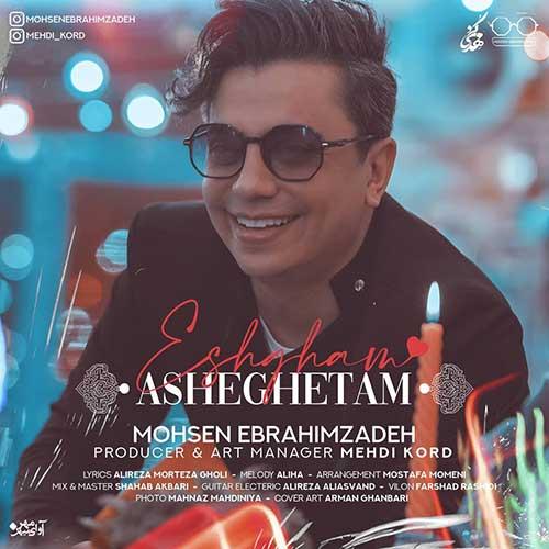دانلود آهنگ عشقم عاشقتم ازمحسن ابراهیم زاده