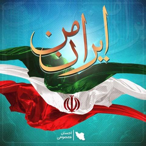 دانلود آهنگ ایران من از احسان معصومی