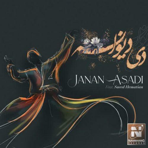 دانلود آهنگ دی دیوانه از جانان اسدی