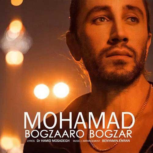 دانلود آهنگ بگذار و بگذر از محمد