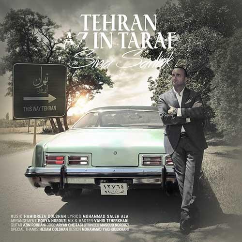 دانلود آهنگ تهران از این طرف ازسینا سرلک