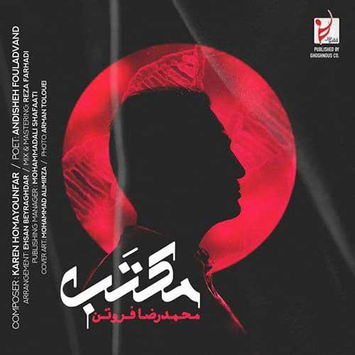 دانلود آهنگ مکتب از محمدرضا فروتن