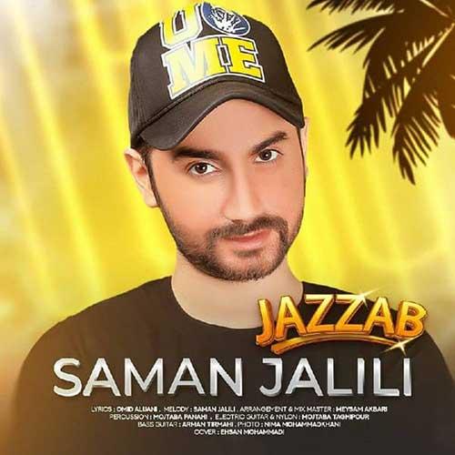 دانلود آهنگ جذاب ازسامان جلیلی